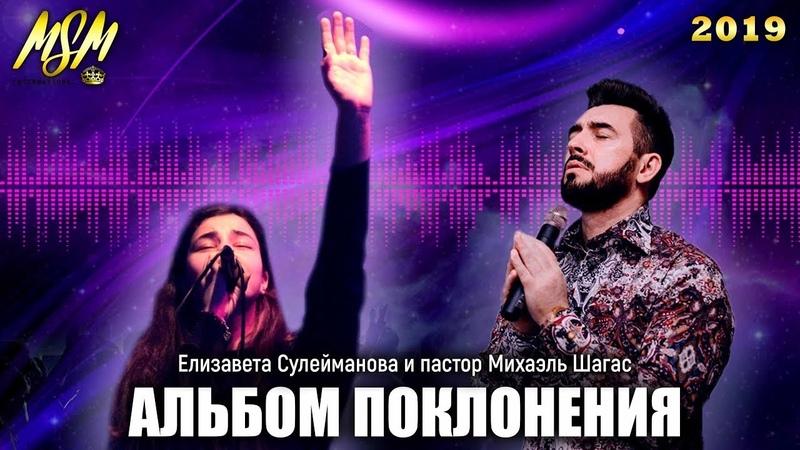 АЛЬБОМ ПОКЛОНЕНИЯ 2019   Елизавета Сулейманова и Пастор Михаэль Шагас