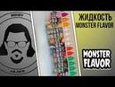 Жидкость Monster Flavor. Много вкусов и есть что выбрать.