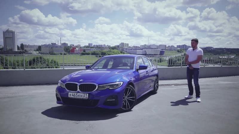 BMW 330 (G20). Тест-драйв. Anton Avtoman