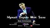 Ынак Осмоналиев - Мумия Дарын Жок Беле