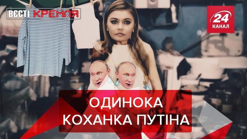 Помста коханки Путіна, Вєсті Кремля. Слівкі, 25 травня ...