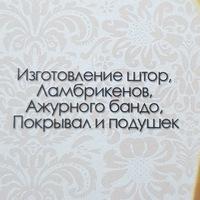 Дизайн-ШторУсинск