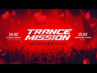 Увидимся на trancemission «valentine's rave» в двух столицах!
