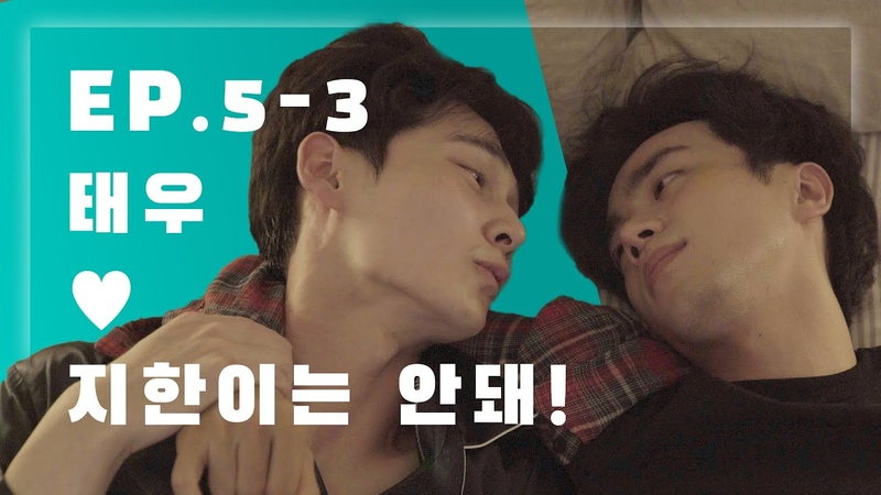 (ENG SUB) 웹드라마 디시플린 5-3 : 미안하다는데 왜 자꾸 그래 Korean Web-Drama Discipline EP.5-3
