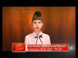 Песни Победы-2019. Леся Нечаева, Школа эстрады «АРТИСТ» МБУК «ТКК» «ДК»