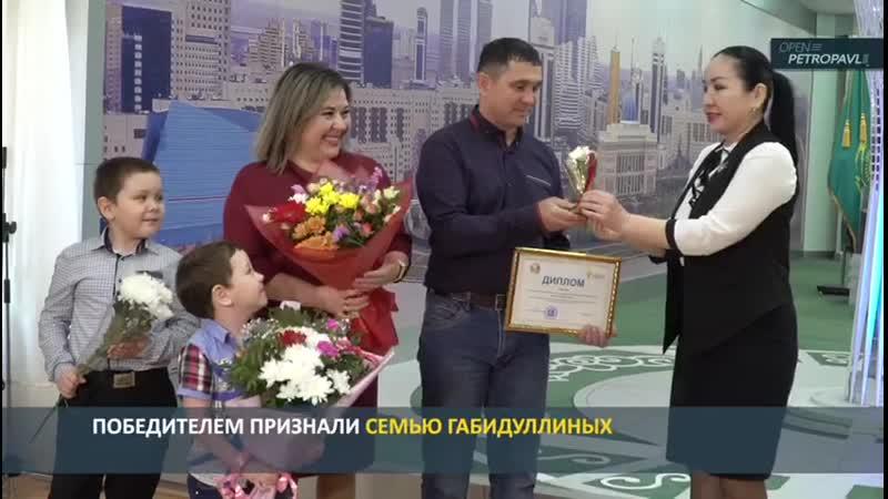 Городской этап национального конкурса «Мерейлi отбасы» прошел в Петропавловске.