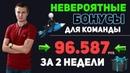 ✅Невероятные бонусы для команды и как я заработал 96000 рублей за 2 недели
