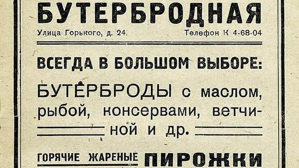 «НА МАСЛО НАЛОЖИТЬ ТОНКИЕ ФИЛЕЙЧИКИ РЯБЧИКОВ» КАК НЕМЕЦКИЙ ФАСТФУД ПРИЖИВАЛСЯ В РОССИИВ 1869 году в «Устав о питейном сборе» внесли изменения: был отменен запрет иметь в питейных домах для