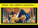 Мультфильм - игра - сказка Красавица и чудовище (полная версия)