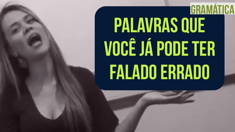 10 palavras que você já deve ter errado Prof Maria Queiroga