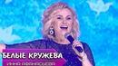Инна Афанасьева - Белые кружева (Новогодняя ночь 2017/2018)