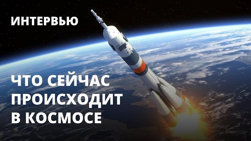 Что происходит в космосе Илон Маск, Роскосмос и полет к Юпитеру. Интервью
