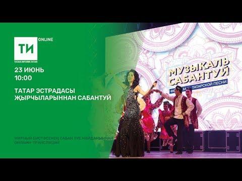 Татар эстрадасы җырчыларыннан Сабантуй