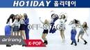 [Pops in Seoul] Fantasy! Ho1iday(홀리데이)'s Off-Stage Dance