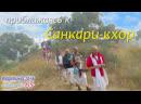 Приближаясь к Санкари-кхор. Видео № 65. Ачарья д. 2018.11.10