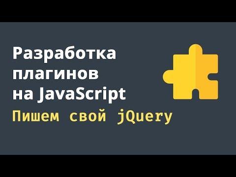 Разработка плагинов на JS. Пишем свой jQuery