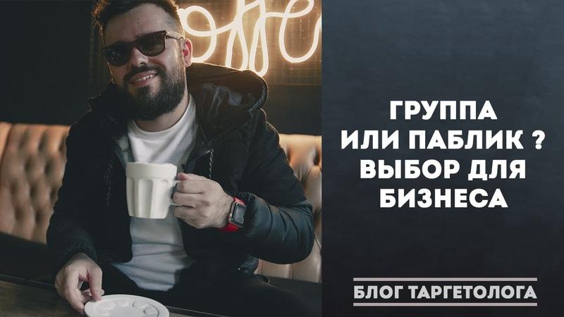 Группа или паблик ВКонтакте Что лучше для бизнеса