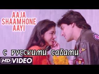 Aaja shaam hone aayi - maine pyar kiya - salman khan, bhagyashree (рус.суб.)