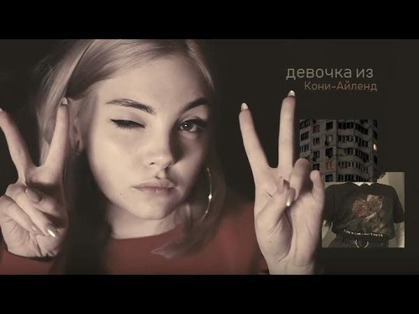 руслан тушенцов × дарья каплан || девочка из Кони-Айленд