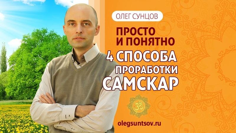 Олег Сунцов. 4 способа прорабатывать самскары