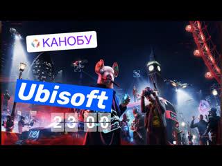 Прямая трансляция конференции ubisoft на e3 2019 на русском языке