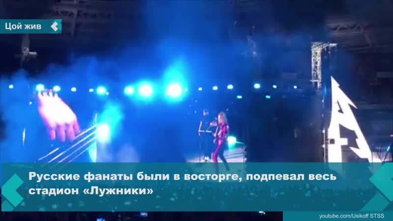 Рок группа Metallica во время концерта в Москве исполнила песню Виктора Цоя Группа крови