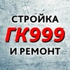 ГК999 Стройка и Ремонт