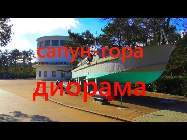 Диорама Штурм Сапун-горы Севастополь Крым