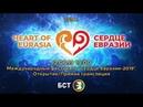Сердце Евразии День 1 прямой эфир из Уфы