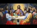 ВЕЧЕРИ ТВОЕЯ ТАЙНЫЯ ДНЕСЬ Молитва Исполняет группа LARGO