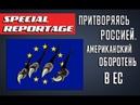 Притворяясь Россией.Американский оборотень в ЕС | SR 22.05.2019