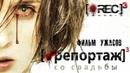 Репортаж со свадьбы (2011) ужасы, суббота, кинопоиск, фильмы, выбор, кино, приколы, ржака, топ
