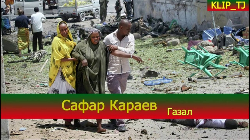 Газал Сафар