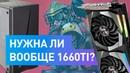 Игровая Сборка ПК на 1660Ti (2019) - Рабочий стол рядового стримера