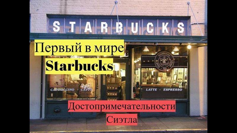 Первый в мире Starbucks Стена жвачек а также рыбный рынок
