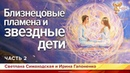 Близнецовые пламена и звёздные дети Светлана Симаходская и Ирина Гапоненко Часть 2
