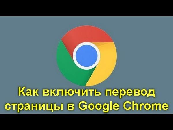 Как включить перевод страницы в Google Chrome