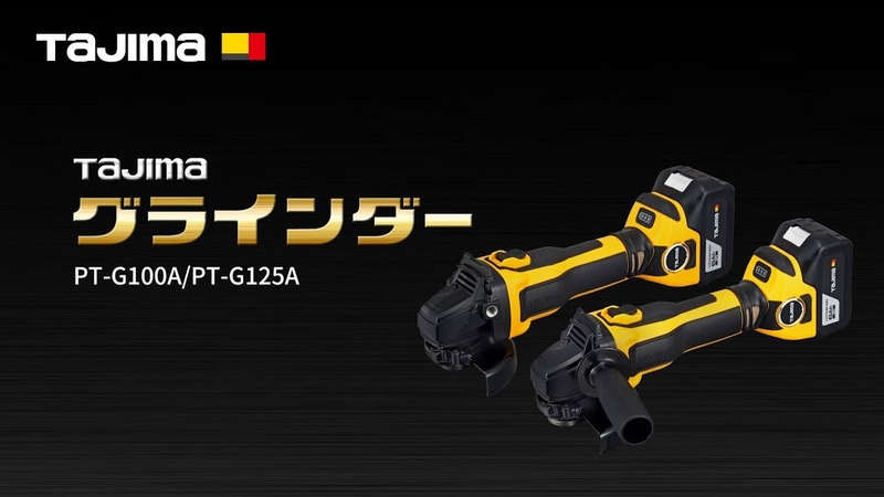 【TAJIMA】グラインダー PT-G100 PT-G125A