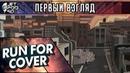 ПЕРВЫЙ ВЗГЛЯД на игру RUN FOR COVER от JetPOD90! Обзор процедурно-генерируемой пошаговой стратегии.