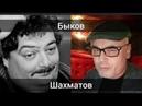 Дмитрий Быков о Золотове Навальном и Лимонове и о своей социофобии
