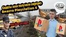 Кидалы зеки с OLX получили сюрприз вместо PlayStation 4