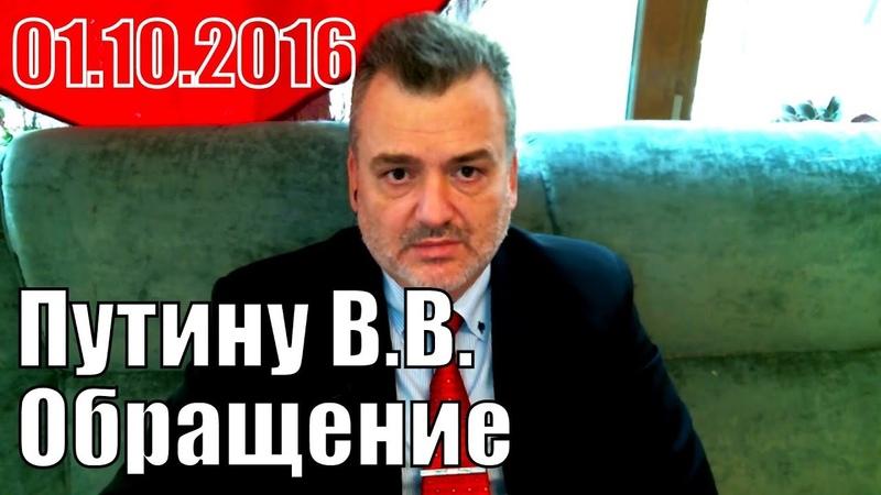 Официальное обращение Паскова П.П. к Президенту РФ Путину В.В.
