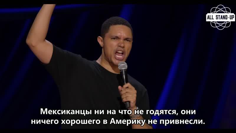 TN SoP Тревор Ноа Сын Патриции 2018 AllStandUp Субтитры
