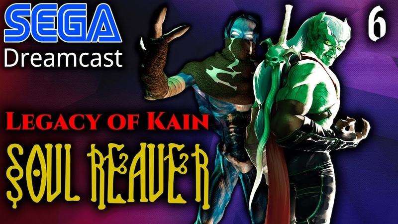 Legacy of Kain: Soul Reaver [PART VI] [SEGA Dreamcast]