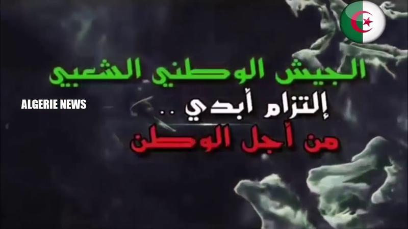 L'Algérie, puissance méditerranéenne montante الجزائر جيش لا يقهر