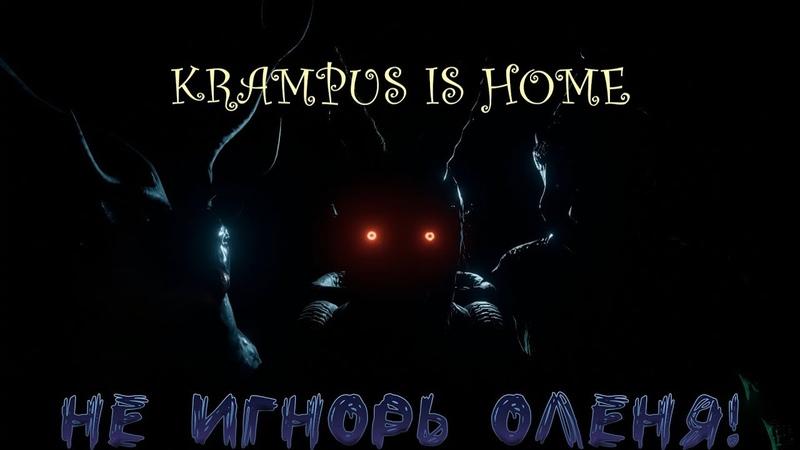 🙀☠️ Krampus is Home| НЕ игнорь ОЛЕНЯ! | 💀😱