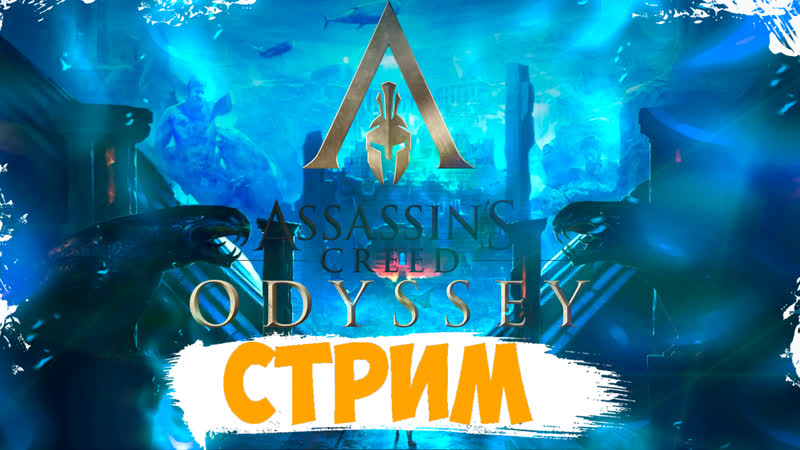 Среди богов Assassin's Creed Odyssey DLC