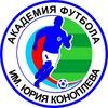 """Селекционный сбор """"Академии Коноплева"""""""
