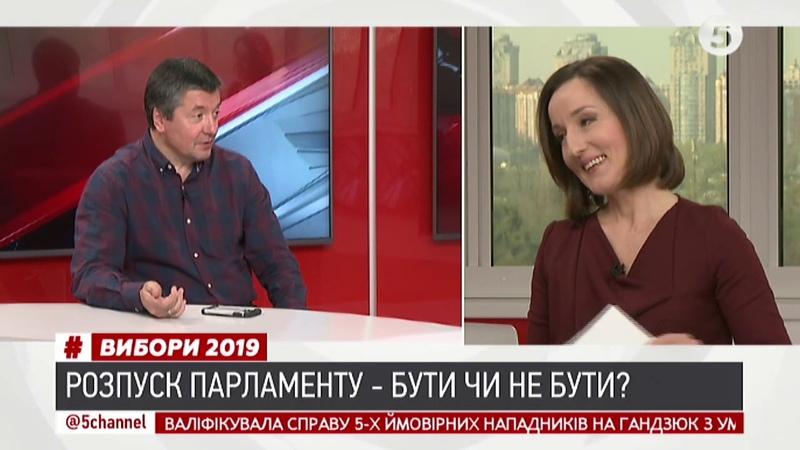 Віталій Бала про паспорти РФ в ОРДЛО та імовірність розпуску парламенту   Вибори2019
