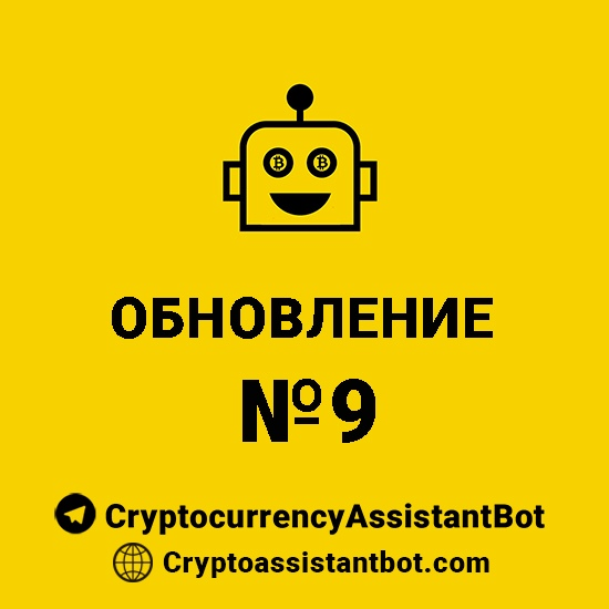 Криптовалютный Telegram бот Cryptocurrency Assistant FRxk9JpiS70